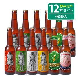 ■送料込■田沢湖ビールなまはげラベル6種類飲み比べ12本セット=秋田の地ビール飲み比べ 【クラフトビール】【通販】