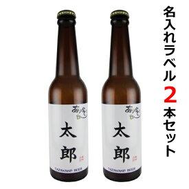 【名入れ】オリジナルビールギフト!お手軽2本セット(アルト、ピルスナー)-田沢湖ビール【父の日】【ギフト】【お中元】【お歳暮】【地ビール】【誕生日】【内祝】