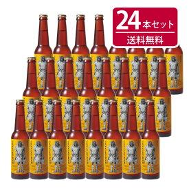 ■なまはげラベルの世界一受賞ビール■ケルシュ24本セット-田沢湖ビール【父の日】【ギフト】【お中元】【お歳暮】【地ビール】