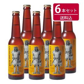 ■なまはげラベルの世界一受賞ビール■ケルシュ6本セット-田沢湖ビール【父の日】【ギフト】【お中元】【お歳暮】【地ビール】】