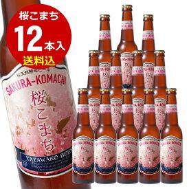 ■送料込■桜天然酵母ビール【桜こまち】■12本セット-田沢湖ビール【クラフトビール】【通販】