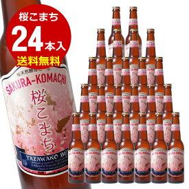 ■送料無料■桜天然酵母ビール【桜こまち】■24本セット-田沢湖ビール【クラフトビール】【通販】