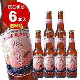 ■送料込■桜天然酵母ビール【桜こまち】■6本セット-田沢湖ビール【クラフトビール】【通販】