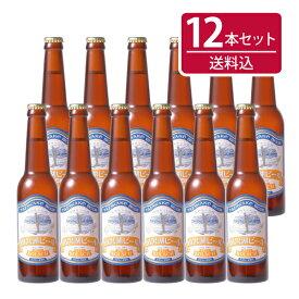 ■世界一獲得■ケルシュ12本セット-田沢湖ビール【父の日】【ギフト】【お中元】【お歳暮】【地ビール】】