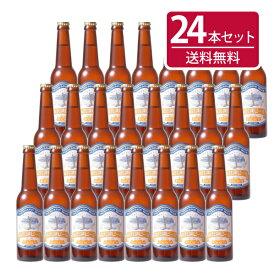 ■世界一獲得■ケルシュ24本セット-田沢湖ビール【父の日】【ギフト】【お中元】【お歳暮】【地ビール】