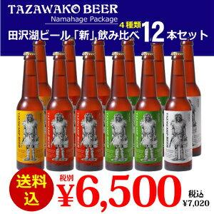 ■送料込■田沢湖ビール[新なまはげラベル]4種類飲み比べ12本セット=秋田の地ビール飲み比べ 【クラフトビール】【通販】