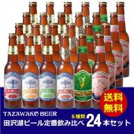 ■送料無料■田沢湖ビール[新]定番飲み比べ24本セット=秋田の地ビール飲み比べ 【クラフトビール】【通販】