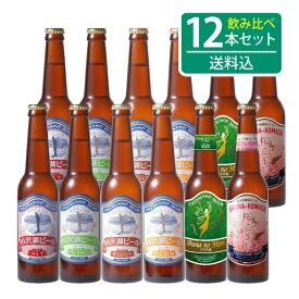 ■田沢湖ビール6種類飲み比べ12本セット=秋田のクラフトビール=【ギフト】【お中元】【お歳暮】【地ビール】【通販】