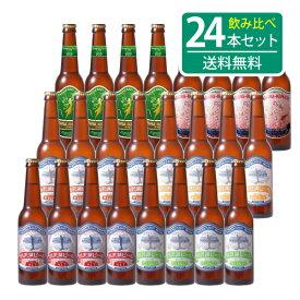 ■田沢湖ビール6種類飲み比べ24本セット=秋田のクラフトビール=【ギフト】【お中元】【お歳暮】【地ビール】【通販】
