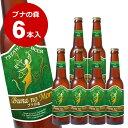 ラベルデザイン一新!天然酵母ビール「ブナの森」6本セット-田沢湖ビール【父の日】【ギフト】【お中元】【お歳暮】【地ビール】