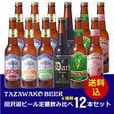 ■送料無料!■田沢湖ビール定番『飲み比べ』12本セット=-瑠璃色の伝説-秋田の地ビール飲み比べ♪=【ギフト】【クラフトビール】【通販】