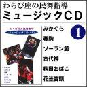 【わらび座の民舞指導】ミュージックCD<1>