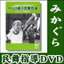 【わらび座の民舞指導DVD】 『みかぐら』(岩手県)