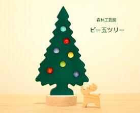 【森林工芸館】 ビー玉ツリー、 木のクリスマスツリー、 クリスマス飾り、木製ツリー
