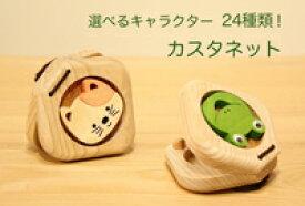 【森林工芸館】【カスタネット】選べるキャラクター 全24種類!木のおもちゃ、木製カスタネット