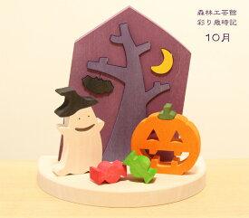 【森林工芸館】 彩り歳時記 10月〜ハロウィーン〜 ハロウィン飾り、ハロウィン置物、木製