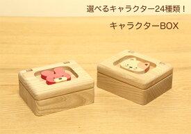 【森林工芸館】【キャラクターBOX】小物入れ、木製小箱、へその緒ケース、贈り物、プレゼントにどうぞ。