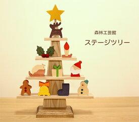【森林工芸館】【ステージツリー】【2021年10月31日発送分受付】クリスマス飾り、木製クリスマスツリー、クリスマス置物、クリスマスキャラクター、クリスマスオーナメント