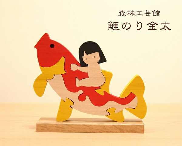 【森林工芸館】【鯉のり金太】こどもの日、端午の節句飾り、5月飾り、金太郎と鯉、木製5月人形