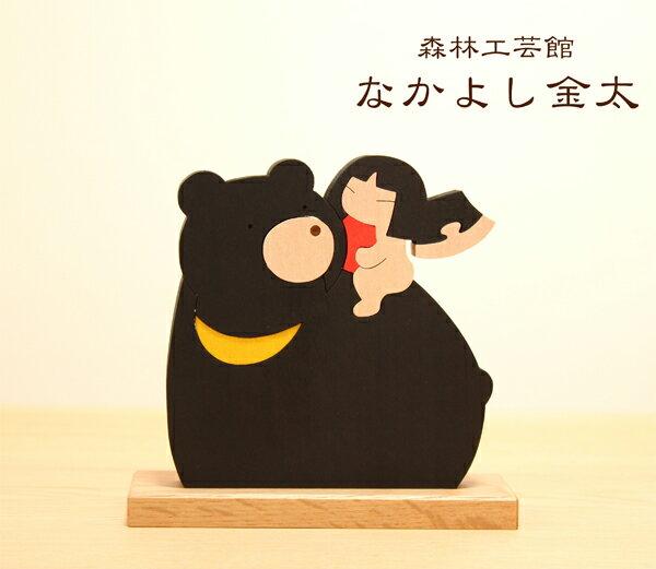 【森林工芸館】【なかよし金太】こどもの日、端午の節句飾り、5月飾り、金太郎と熊、木製5月人形
