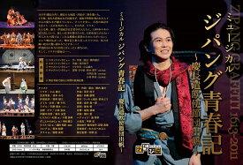 『ジパング青春記 -慶長遣欧使節団出帆-』DVD