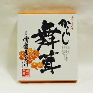 【温泉ゆぽぽのお食事でも好評!】手づくりの味 からし舞茸(200g)