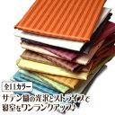 布団カバー セミダブル ストライプサテン スペシャル・掛け布団カバー セミダブル:170×210cm