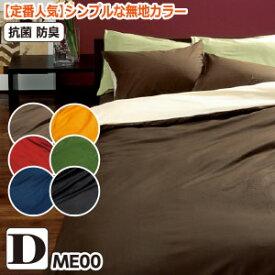 【最安値に挑戦30%OFF】シーツ ダブル 西川 ミーィ ME00(mee)・ボックスシーツ ダブル:140×200×30cm 日本製