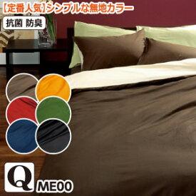 【最安値に挑戦30%OFF】シーツ クイーン 西川 ミーィ ME00(mee)・ボックスシーツ クイーン:160×200×30cm 日本製