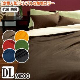布団カバー ダブル 西川 ミーィ ME00(mee)・掛け布団カバー ダブル:190×210cm 日本製