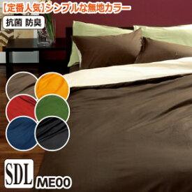 布団カバー セミダブル 西川 ミーィ ME00(mee)・掛け布団カバー セミダブル:175×210cm 日本製