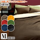 西川ミーィME-00(meeME-00)・ピロケース(枕カバー)【M:45×65cm(ファスナー式)】◆美しいカラーとソフトな肌触りが魅力の西川のまくらカバー。無地のリバーシブルタイプ!6色展開!
