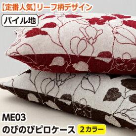 枕カバー 43×63 西川 ミーィ ME03(mee)・ピロケース(枕カバー) のびのび:34×64cm パイル