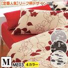 西川ミーィME-03(meeME-03)・ピロケース(枕カバー)【M:45×65cm】◆美しいカラーと配色、ソフトな肌触りが魅力の西川のまくらカバー。2色展開!