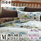 西川ミーィME-25(meeME-25)・ピロケース(枕カバー)【M:45×65cm(ファスナー式)】◆美しいカラーとソフトな肌触りが魅力の西川のまくらカバー。2色展開!