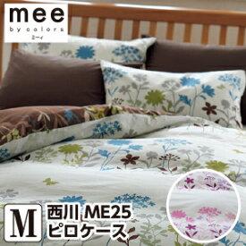 メール便 対応 枕カバー 43×63 西川 ミーィ ME25(mee)・ピロケース(枕カバー) M:45×65cm(ファスナー式) 日本製