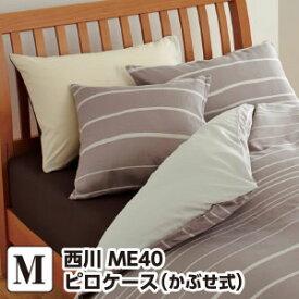 メール便 対応 枕カバー 43×63 西川 ミーィ ME40(mee)・ピロケース(枕カバー) M:45×65cm(かぶせ式) 日本製