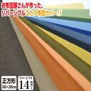 こたつ布団 カバー リバーシブル無地カラー こたつ布団カバー正方形大判用:205×205cm 送料無料 くじめ屋 日本製