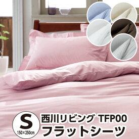 シーツ シングル 西川 トゥエンティフォープラス TFP00(24+)・フラットシーツ シングル:150×250cm 日本製