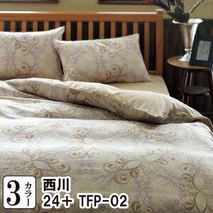掛け布団カバー シングル 西川 西川 トゥエンティフォープラス TFP02(24+)・掛け布団カバー シングル:150×210cm 日本製