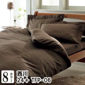 シーツ シングル 西川 トゥエンティフォープラス TFP06(24+)・ボックスシーツ シングル:100×200×40cm 日本製