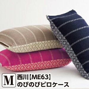 西川 ME63 のびのび タオル ピロケース 約34×64cm ピンク ネイビー ベージュ 枕カバー まくらカバー パイル 洗える 綿 抗菌