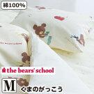 【枕カバー43×63】【メール便対応】西川くまのがっこうKGおはよう(thebear'sschool)・ピロケース(枕カバー)【M:43×83cm(封筒式)】【日本製】
