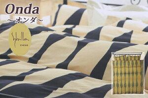 シビラオンダ(SybillaOnda)・クッションカバー【50×50cm】◆人気のシビラのクッションカバー!2色展開!