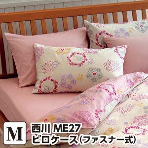 西川ミーィME-27(meeME-27)・ピロケース(枕カバー)【M:45×65cm(ファスナー式)】◆美しいカラーとソフトな肌触りが魅力の西川のまくらカバー。2色展開!