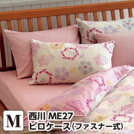 メール便 対応 枕カバー 43×63 西川 ミーィ ME27(mee)・ピロケース(枕カバー) M:45×65cm(ファスナー式) 日本製