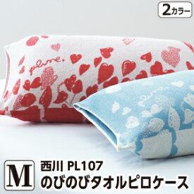 枕カバー ピロケース M34×64 西川 プルーン PL107 手書きハート (Plune)・のびのびタオルピロケース M: 34×64cm