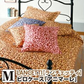 ランチェッティ アニマーレ 枕カバー 43×63cm まくらカバー ピロケース 洗える 綿100% 日本製 国産 LANCETTI