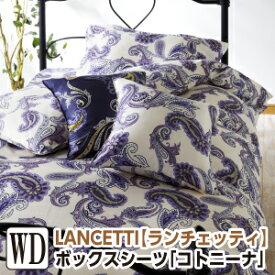 ランチェッティ コトニーナ ボックスシーツ ワイドダブル 160×200×30cm ボックスシーツ 布団カバー 洗える 綿100% 日本製 国産 LANCETTI