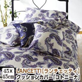 ランチェッティ コトニーナ クッションカバー 45×45cm 洗える 綿100% 日本製 国産 LANCETTI